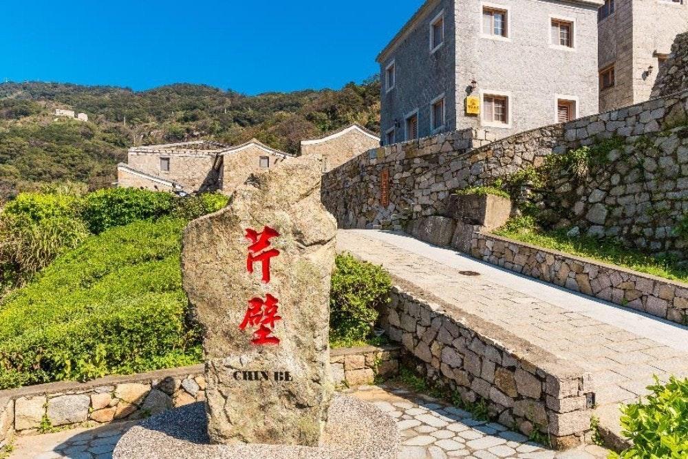 是結合智慧旅遊等數位再造 連江縣以科技推動芹壁等聚落觀光動能這篇文章的首圖