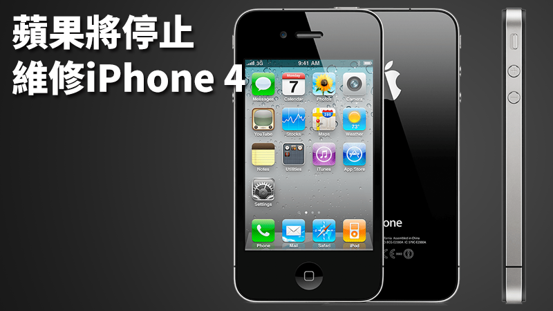 是時代的眼淚,蘋果將停止維修iPhone 4這篇文章的首圖