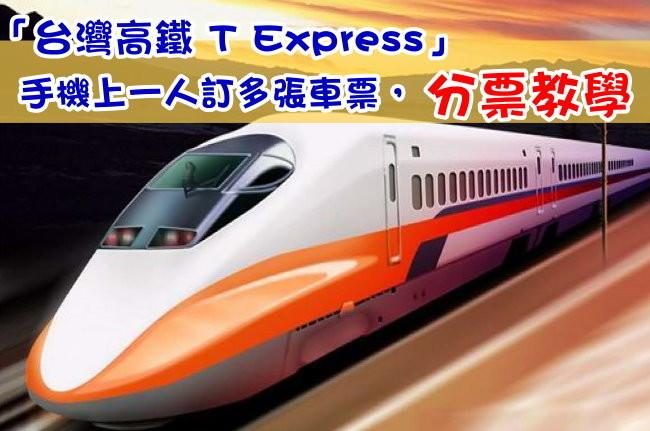 是「台灣高鐵 T Express」手機上一人訂多張車票,分票教學 (Android、iOS)這篇文章的首圖