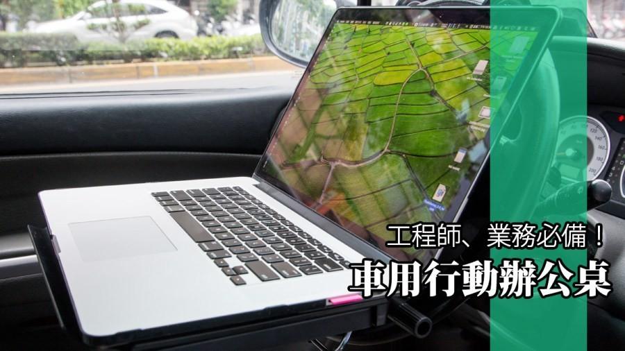 是車用行動辦公桌讓您在駕駛座也能輕鬆的整理報表、用餐、拿平板電腦來追劇!這篇文章的首圖