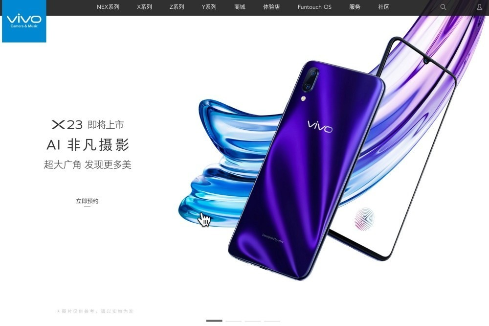是vivo X23將於8/21於中國市場揭曉 搭載第四代螢幕下指紋辨識器、水滴造型螢幕這篇文章的首圖