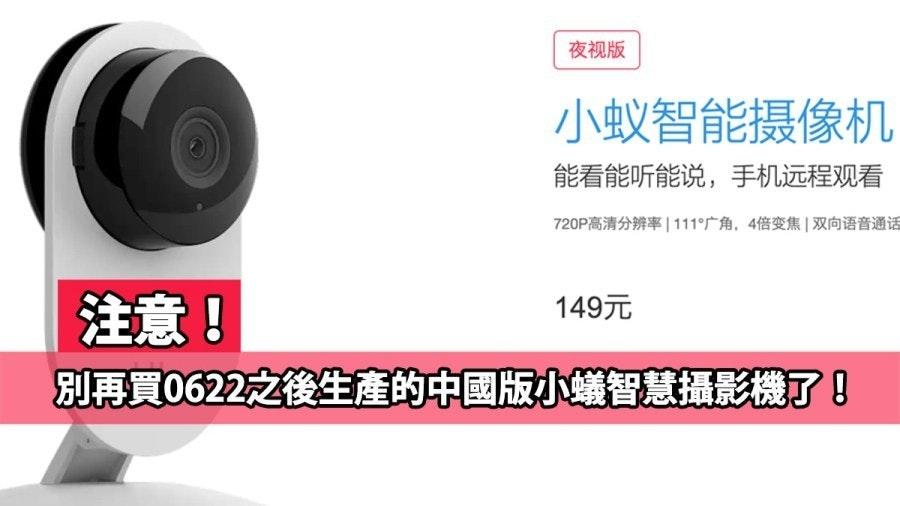 是注意!別再買160622之後生產的中國版小蟻智慧網路攝影機了!這篇文章的首圖
