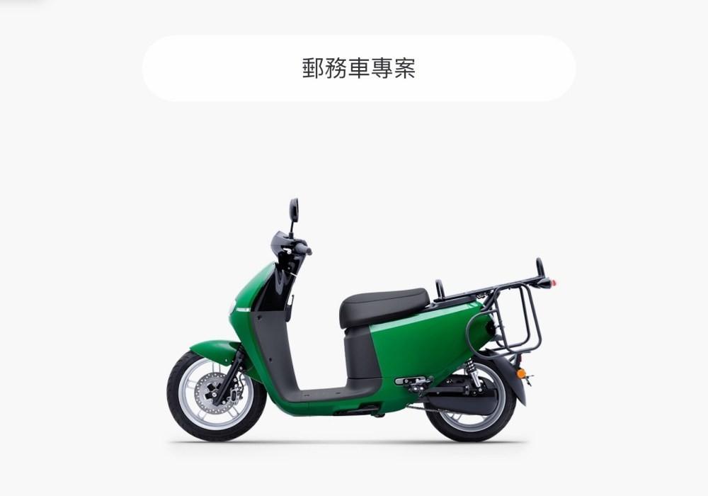 是Gogoro:與中華郵政合作車款仍為專案測試,尚未對外開放商用模式這篇文章的首圖