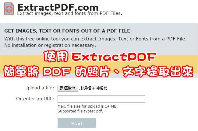 是使用 ExtractPDF 簡單將 PDF 的照片、文字提取出來這篇文章的首圖