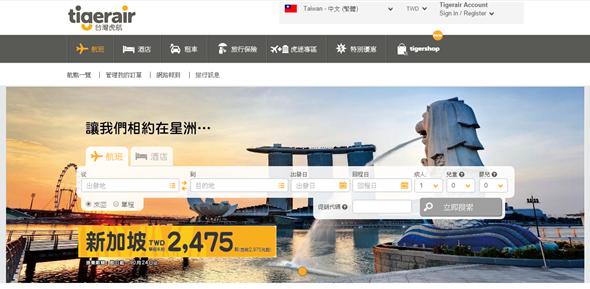 是虎航高雄直飛日本初體驗,大阪只要 2,099 好便宜!這篇文章的首圖