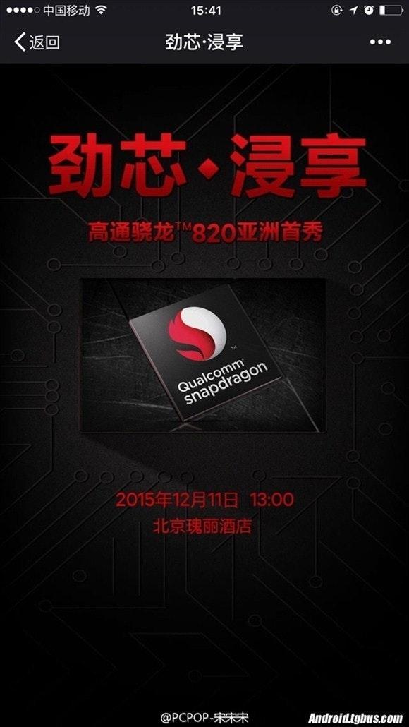 是新消息!高通將於12月11日,正式發布Snapdragon 820!!這篇文章的首圖