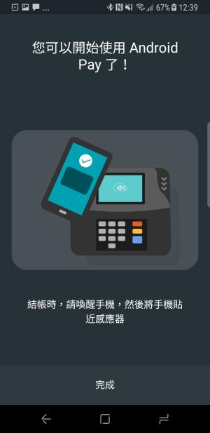 是三大行動支付最後拼圖到齊!Android Pay 搶先實測 + 常見問題解答這篇文章的首圖