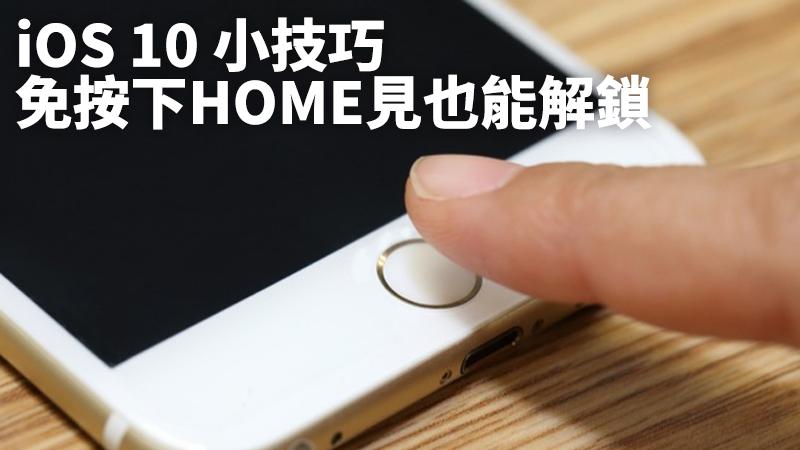 是iOS 10小技巧!不用按下HOME鍵就能解鎖主畫面這篇文章的首圖