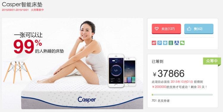 是什麼!連床墊也能 APP 連線?號稱可讓 99% 的人熟睡的 Casper 智慧床墊來了這篇文章的首圖