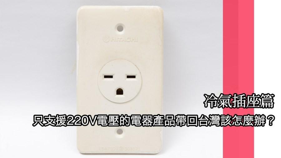 是只支援220V電壓的電器產品帶回台灣該怎麼辦?冷氣插座篇這篇文章的首圖
