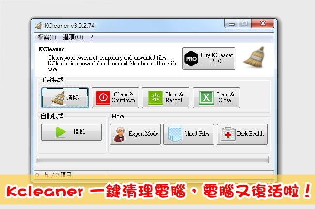 是Kcleaner 一鍵清除電腦,電腦又復活啦!這篇文章的首圖