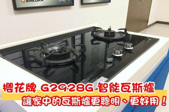 是[體驗] 櫻花牌 G2928G 智能瓦斯爐,讓家中的瓦斯爐更聰明、更好用!這篇文章的首圖