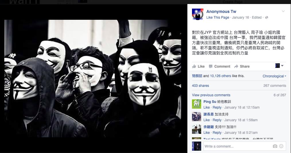 是周子瑜事件激怒台灣Anonymous 繼經紀公司JYP網站被駭后中國多個政府網站也被黑!這篇文章的首圖