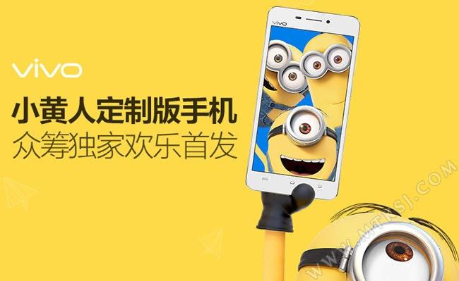 是首發!vivo將在中國推出X5Pro Minions限量版!萌呆了!這篇文章的首圖