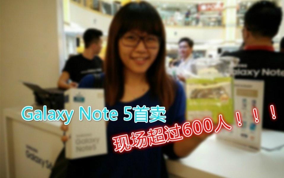 是現場直擊!Galaxy Note5半價優惠太瘋狂,人潮破600人!三星決定開放多100位名額!這篇文章的首圖