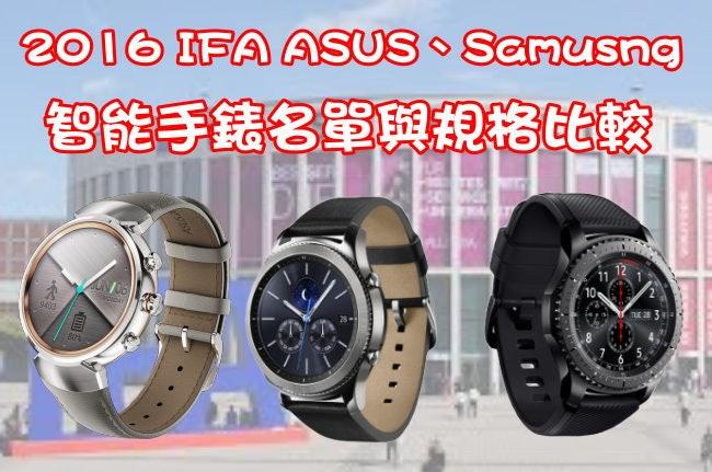 是[整理] 2016 IFA ASUS、Samusng 智慧手錶名單與規格比較這篇文章的首圖