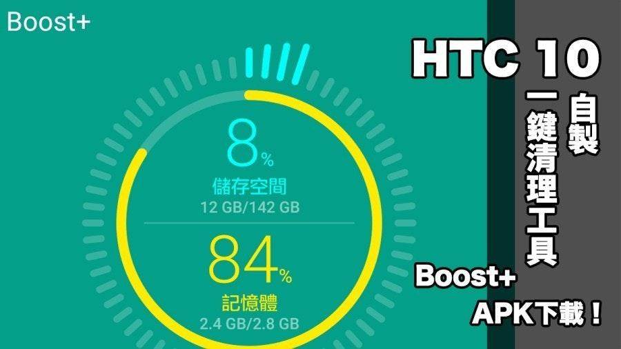 是HTC 10 內建自製一鍵清理工具HTC Boost+ APK安裝檔下載!這篇文章的首圖