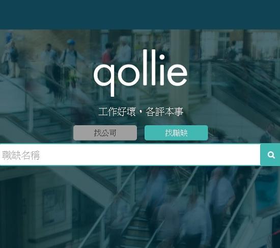 是揪出惡劣慣老闆!求職天眼通網站版「qollie」正式上線這篇文章的首圖