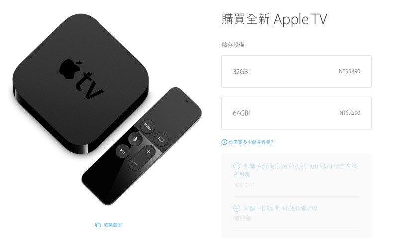 是新款Apple TV開放銷售 新台幣5490元起跳這篇文章的首圖