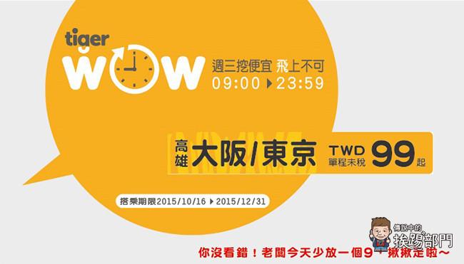 是台灣虎航 99 元大阪/東京單程特價機票活動是真的嗎?這篇文章的首圖