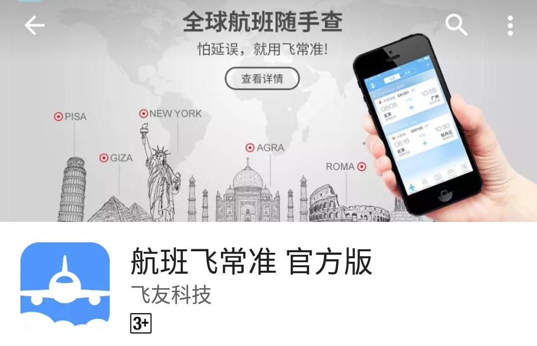 是【推薦】旅行必備 Apps,Big Data 告訴你會否延誤 -「飛常準」這篇文章的首圖