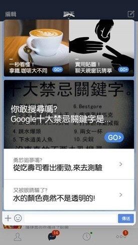 是新版 LINE 完成你已讀不回的肖想,iPhone 6s 使用者獨享特權!這篇文章的首圖