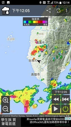 是料雨如神,降雨警報器 APP 準確預報每一次下雨的可能這篇文章的首圖