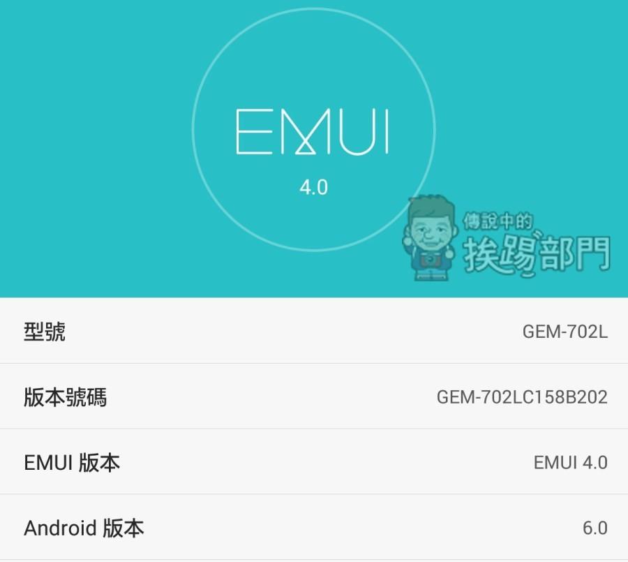 是台灣HUAWEI MediaPad X2 Android 6.0官方版韌體開放下載更新這篇文章的首圖