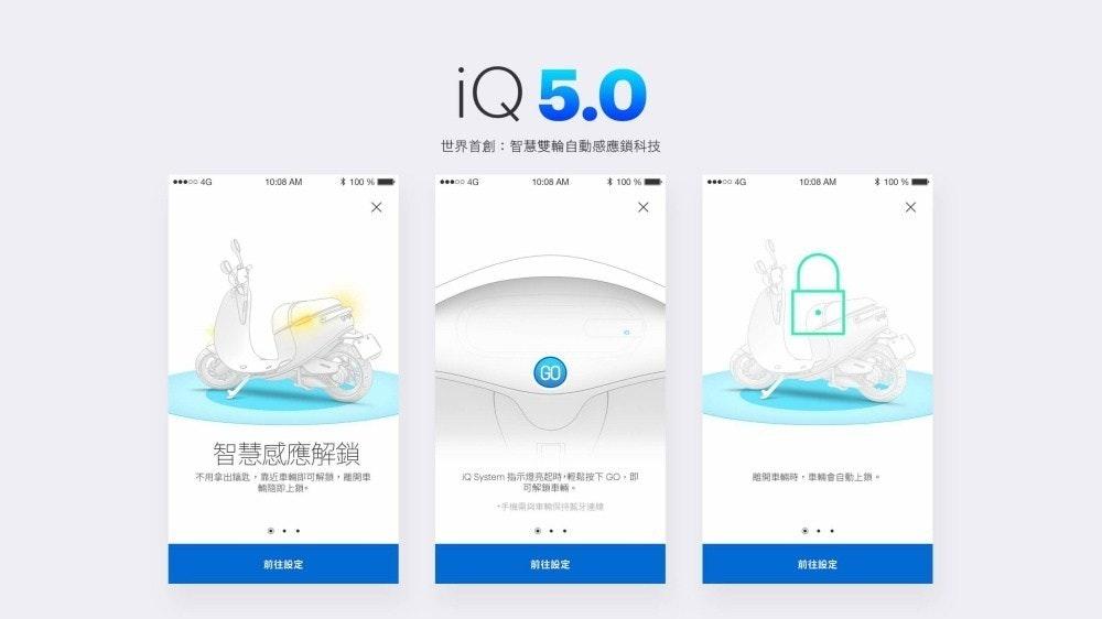 是Gogoro釋出iQ System 5.0更新 讓手機靠近車輛即可快速解鎖這篇文章的首圖