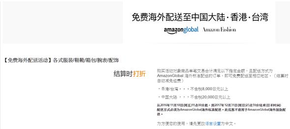 是硬是要學科技新知:買便宜趁現在,日本amazon特定類型商品免運費優惠一年這篇文章的首圖
