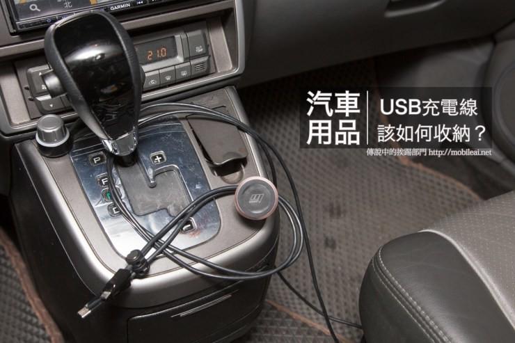 是您車上的USB充電線都如何收納呢?這篇文章的首圖