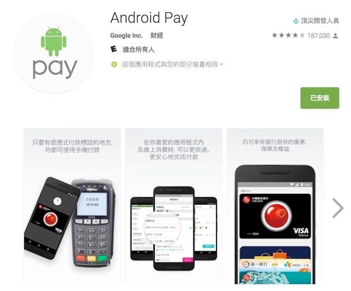 是Android Pay正式開放台灣用戶下載使用這篇文章的首圖
