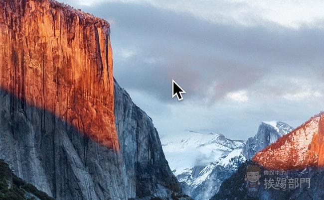 是OS X El Capitan 新功能滑鼠搖一搖鼠標會跟著變大喔!這篇文章的首圖