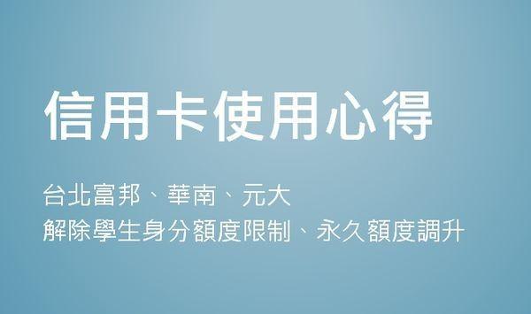 是[心得] 信用卡解除學生身分額度限制與永久額度調升(台北富邦、華南、元大)這篇文章的首圖