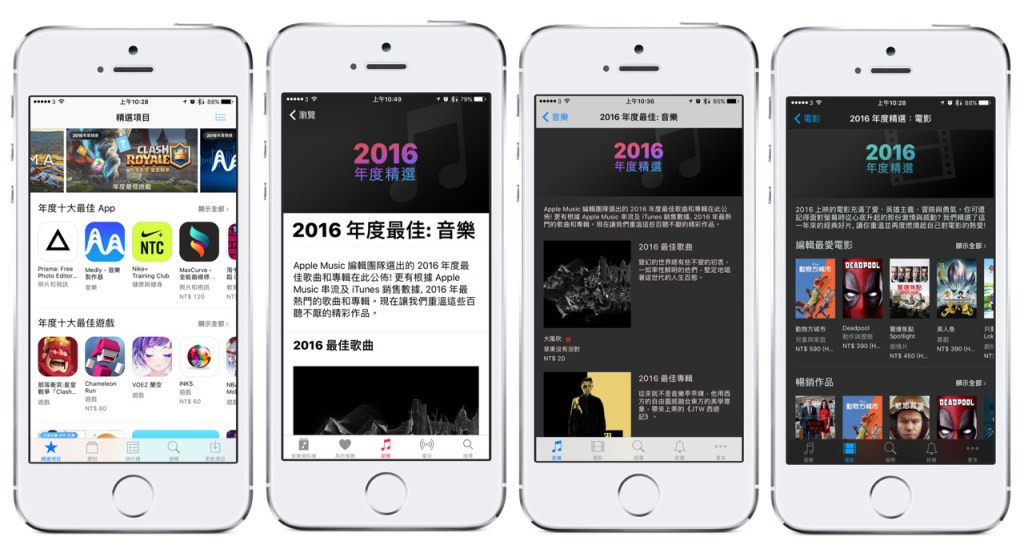 是蘋果揭曉年度iTunes年度排行 「Prisma」奪下iPhone裝置年度最佳App這篇文章的首圖