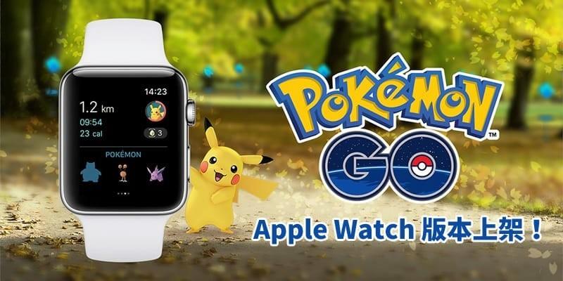 是《Pokemon GO》Apple Watch 版本上架!孵蛋或查看野生寶可夢更便利這篇文章的首圖