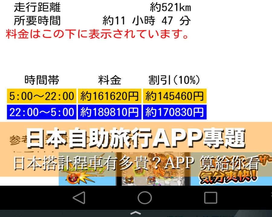 是『日本自助旅行必裝軟體』在日本搭計程車有多貴?APP 算給你知!這篇文章的首圖