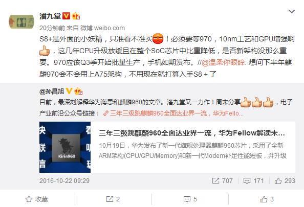 是能否秒Snapdragon 835?Huawei Mate 10要首發Kirin 970:10nm工藝、GPU性能增強!這篇文章的首圖