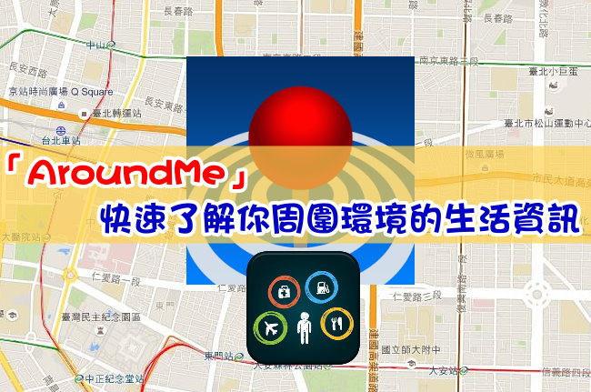 是「AroundMe」快速了解你周圍環境的生活資訊 (Android、iOS)這篇文章的首圖