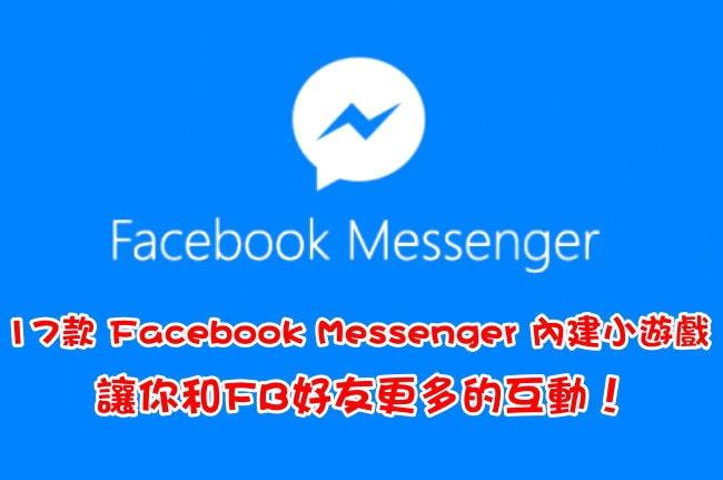 是17款 Facebook Messenger 內建小遊戲,讓你和FB好友更多的互動!這篇文章的首圖