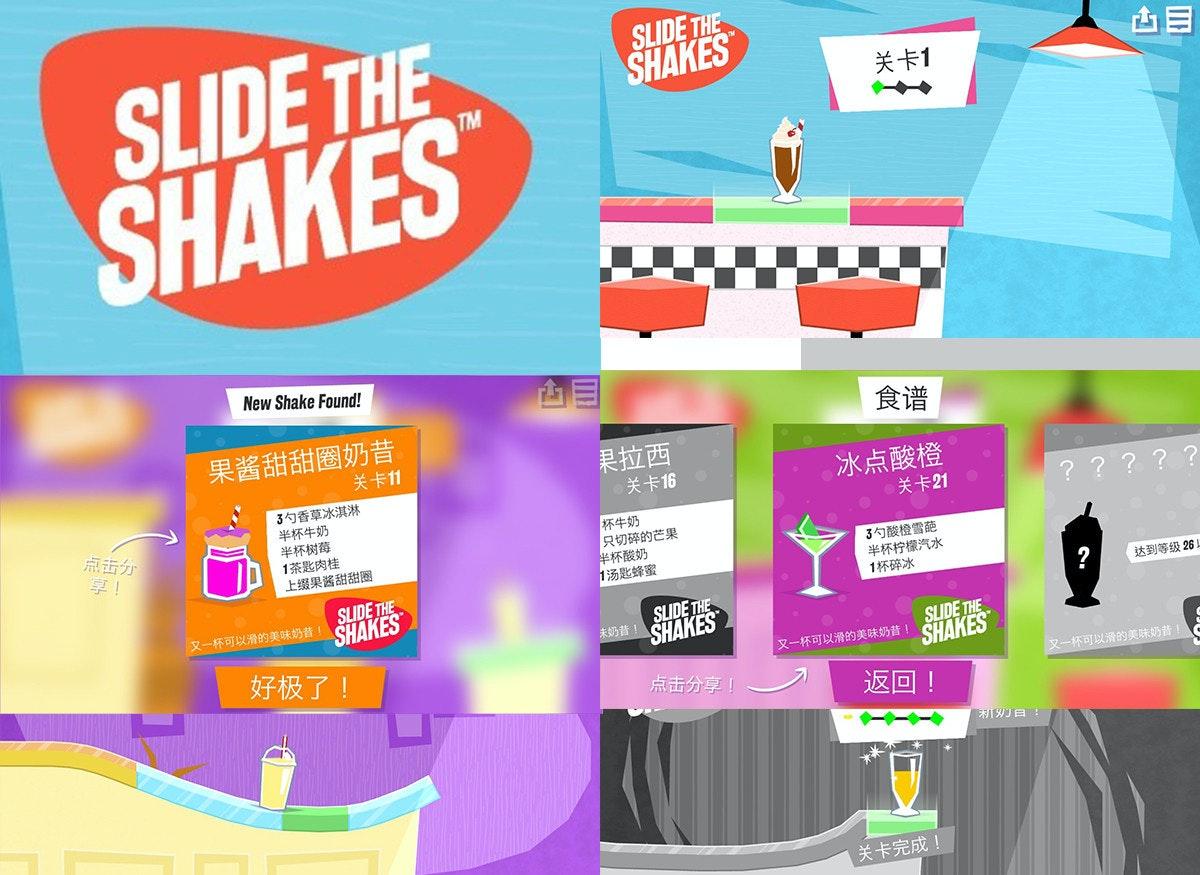 是《Slide The Shakes》-推啤酒 太弱了 那推奶昔 這夠不夠創意啊?這篇文章的首圖