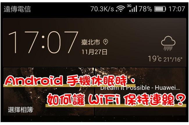 是Android 手機休眠時,如何讓 WiFi 保持連線?這篇文章的首圖