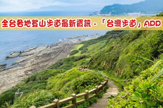 是全台各地登山步道最新消息 – 「台灣步道」APP這篇文章的首圖