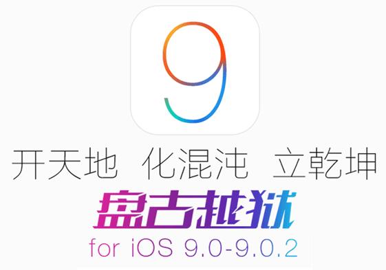 是iOS 9.0~9.0.2 越獄教學,這5件事JB前一定要做這篇文章的首圖