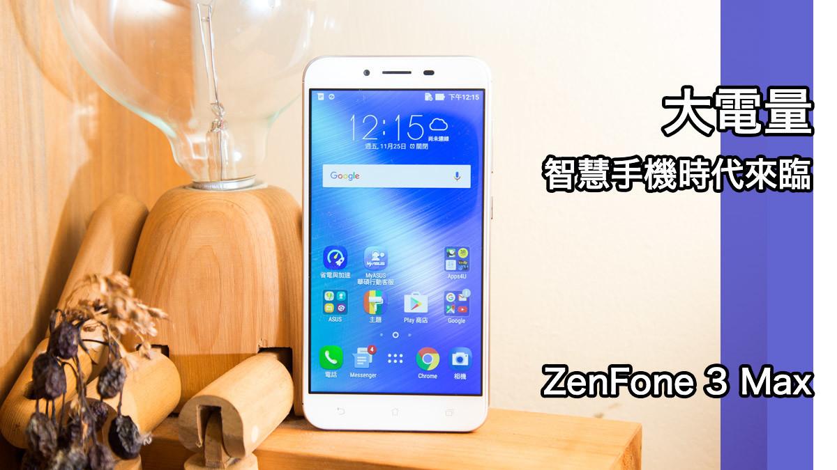 是大容量電池加持ASUS ZenFone 3 Max售價5990元值得買嗎?這篇文章的首圖