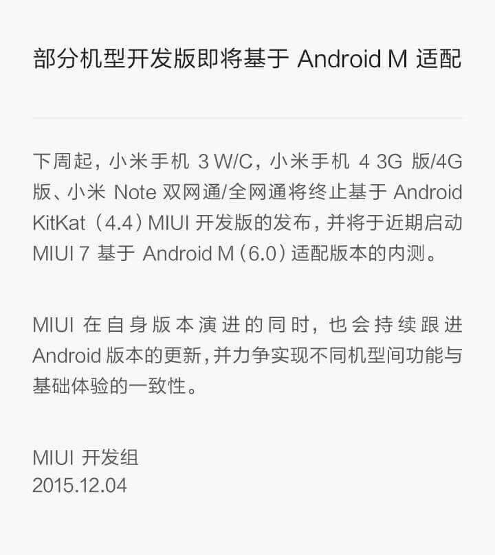 是基於Android 6.0的MIUI 7終於要來了!小米3/4/Note搶先升級!這篇文章的首圖