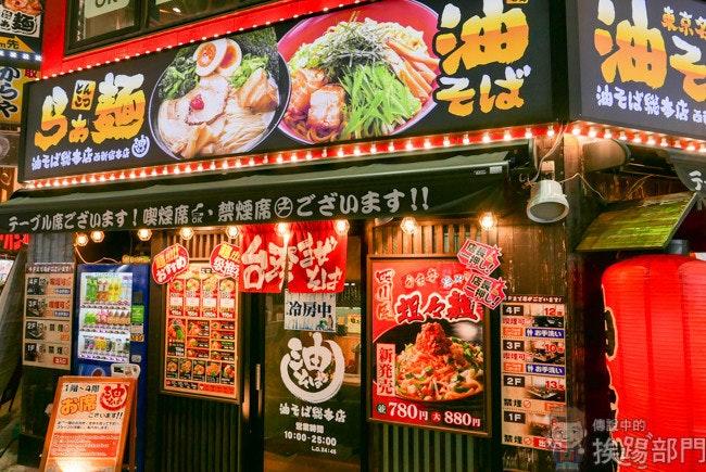 是『東京新宿美食』辣、開胃、油そば東京油組総本店西新宿本店這篇文章的首圖
