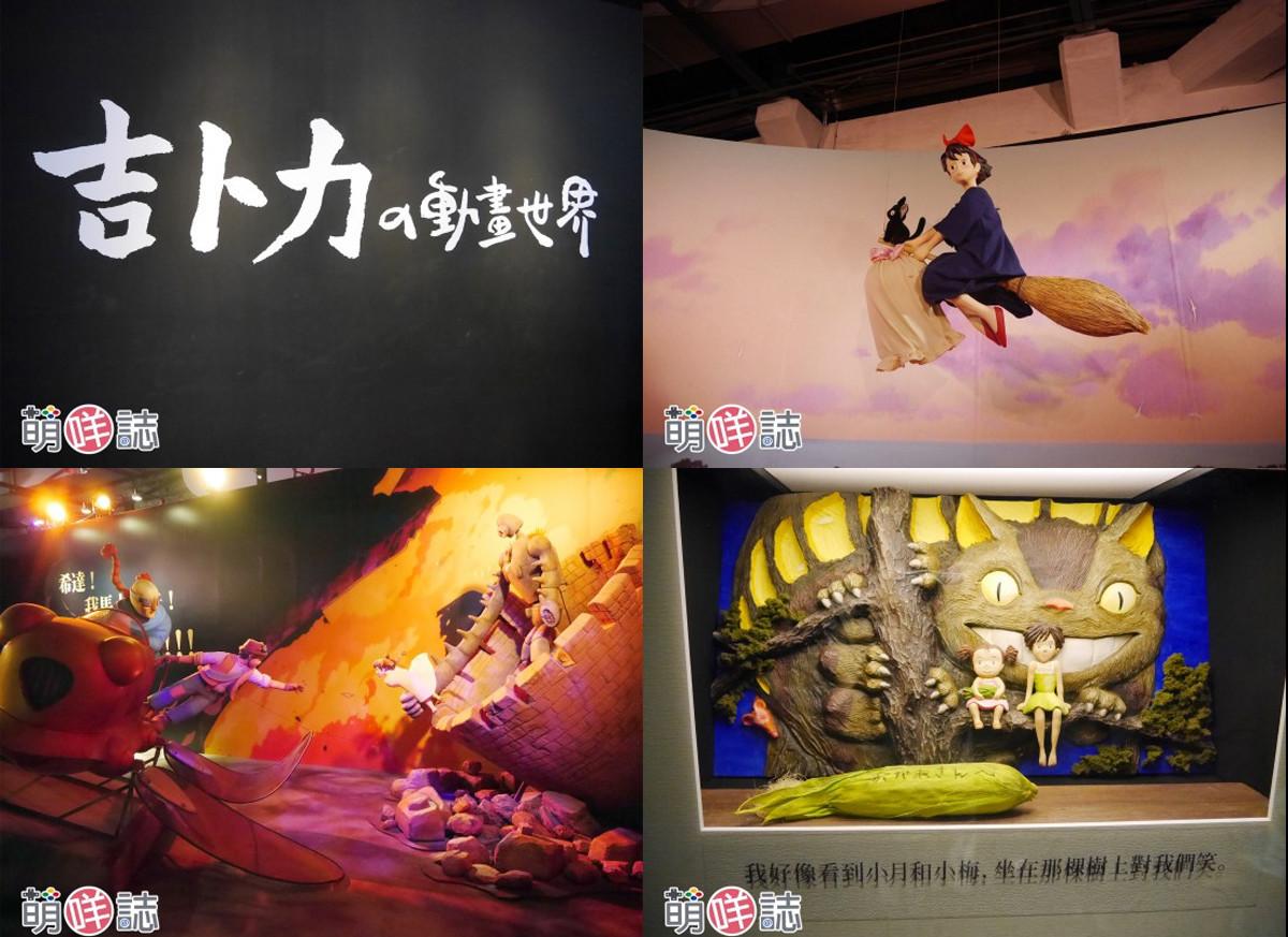 是【龍貓我來了】華山。吉卜力的動畫世界特展~今年夏天必看的展覽!!這篇文章的首圖