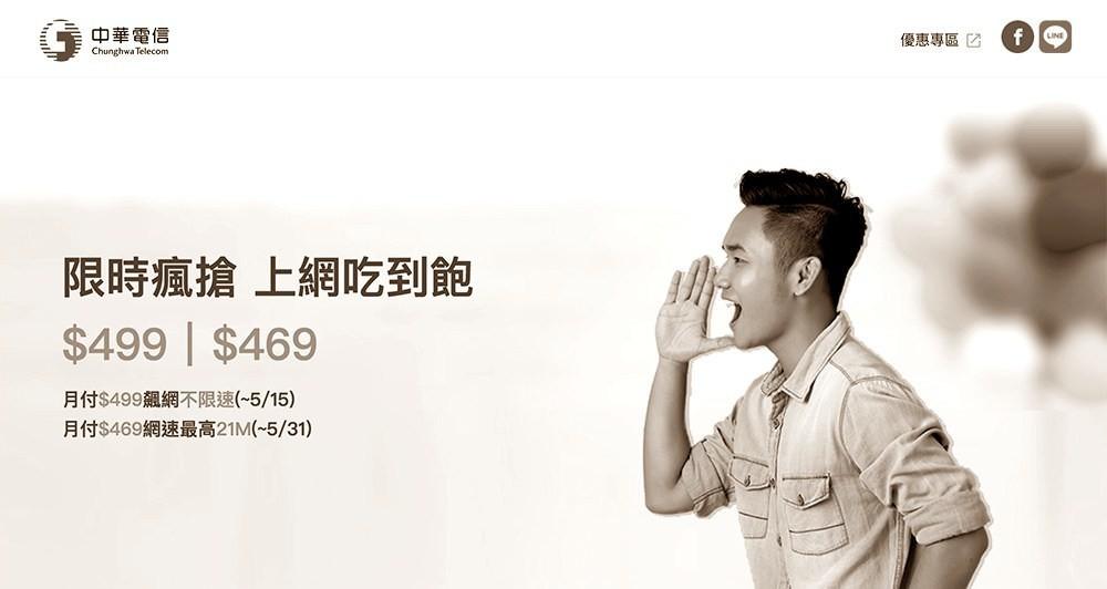 是觀點/中華電信引發「499之亂」,你到底賺了什麼?這篇文章的首圖