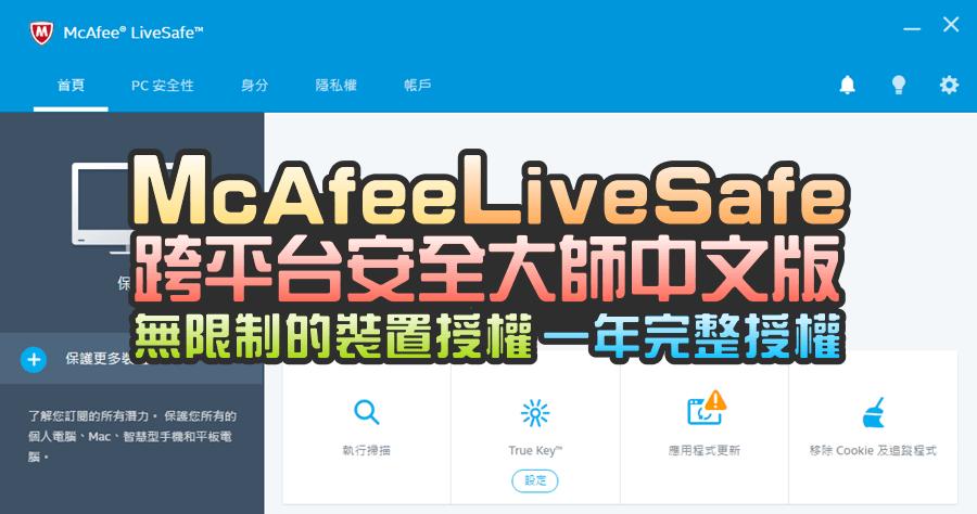 是【限時免費】McAfee LiveSafe 跨平台安全大師中文版,無限制的裝置授權這篇文章的首圖